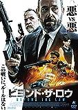 ビヨンド・ザ・ロウ[DVD]