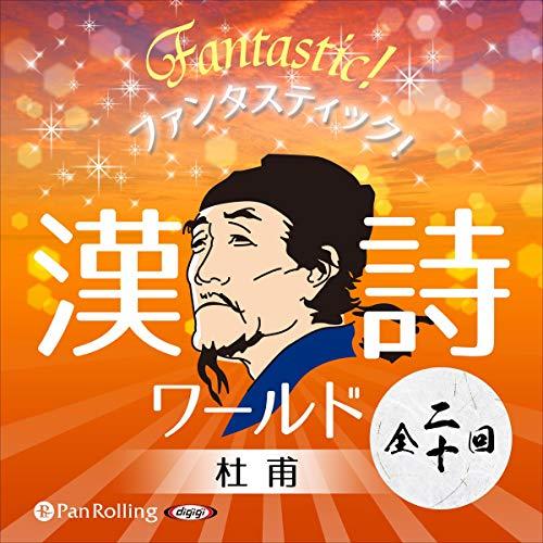 『ファンタスティック!漢詩ワールド「杜甫」(全二十回)』のカバーアート