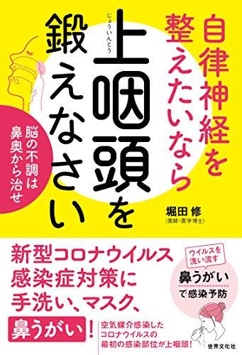 自律神経を整えたいなら上咽頭を鍛えなさい 脳の不調は鼻奥から治せ (健康美活ブックス) - 堀田 修