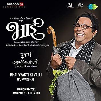 Bhai Vyakti Ki Valli Purvardha (Original Motion Picture Soundtrack)