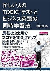忙しい人の TOEICテストとビジネス英語の同時学習法