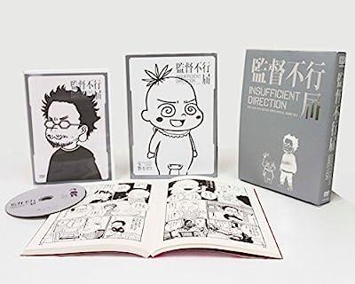 Amazon.co.jp: 【Amazon.co.jp限定】TVアニメシリーズ「監督不行届」行き届き DVD-BOX(完全初回生産限定)(豪華加筆版原作コミック付)(安野モヨコ先生描き下ろしイラストポストカード3枚セット付)