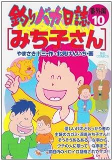 釣りバカ日誌番外編 (10) (ビッグコミックス)