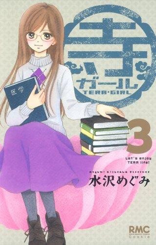 寺ガール 3 (りぼんマスコットコミックス)