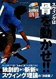 DVD付 スウィングは骨を動かせ!!―独創的かつ斬新なテニス・スウィング理論 (よくわかるDVD+BOOK)