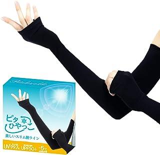 ピタひやっこ アームカバー レディース uvカット 率99% 冷感 -5度 日焼け防止 ロング (52cm)
