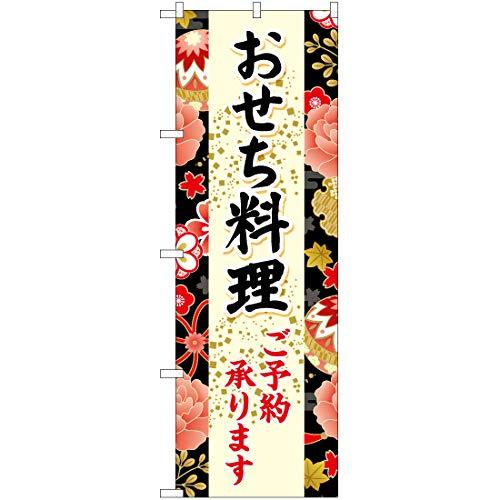 のぼり おせち料理(黒) YN-6697 御節料理 正月 のぼり旗 看板 ポスター タペストリー 集客