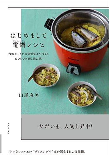 はじめまして 電鍋レシピ 台湾からきた万能電気釜でつくる おいしい料理と旅の話。