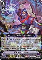 カードファイトヴァンガードV エクストラブースター 第1弾 「The Destructive Roar」/V-EB01/002 将軍 ザイフリート VR