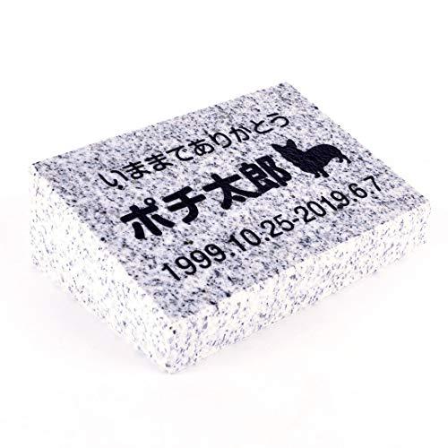 Pet&Love. ペットのお墓(犬用) 墓石 立体型 小型 犬種選択可能 オーダーメイド メッセージ変更可能 スタンダード 150x75mm (グレー)