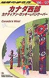 カナダ西部―カナディアン ロッキーとバンクーバー〈2006~2007年版〉 (地球の歩き方)