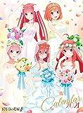 2021 カレンダー 五等分の花嫁 最新版 丑年 アニメ