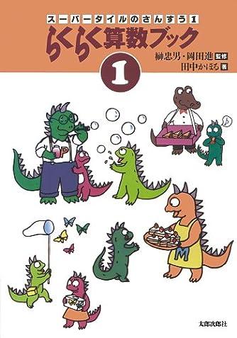 らくらく算数ブック (1) (スーパータイルのさんすう (1))