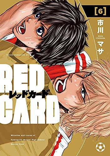 レッドカード(6) _0