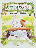 野ウサギのラララ (理論社ライブラリー)