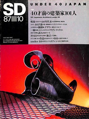 SD スペースデザイン 1987年 10月号 [特集]40才前の建築家101人
