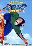 天才チンパンジー ジャック / スケートボードに挑戦 [DVD]