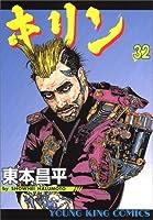 キリン 32 (ヤングキングコミックス)