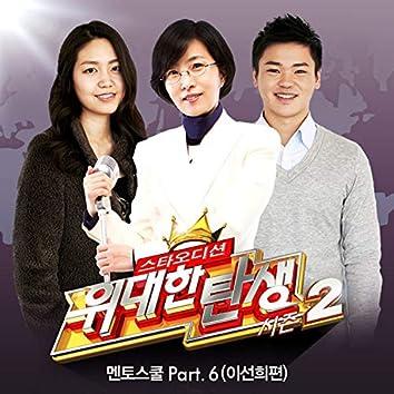 <위대한 탄생 시즌2> 멘토스쿨 Part.6 (이선희 편)