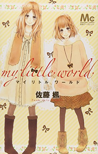 my little world (マーガレットコミックス)