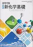 高等学校 改訂 新化学基礎 183第一【化基322】