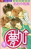 夢chu↑(ドリームキッス) 1 (フラワーコミックス)