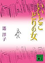 いいとこどりの女 (講談社文庫)