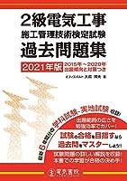 51HPDaF+UML. SL200  - 電気工事施工管理技士試験 01