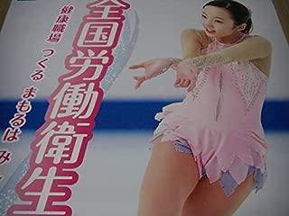 フィギュアスケート 本田真凜B2サイズポスター