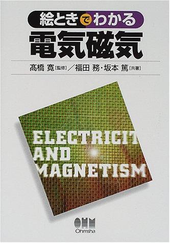 絵ときでわかる電気磁気