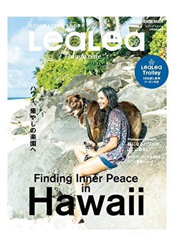 LeaLea magazine (レアレア マガジン)SPRING 2020(メディアハウスムック)