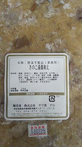 惣菜 湯葉入り 小鉢 きのこ湯葉和え 1kg 業務用 冷凍