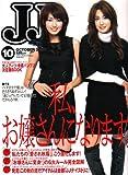 JJ (ジェィジェィ) 2006年 10月号 [雑誌]