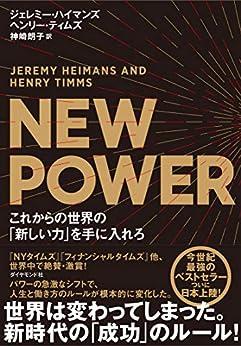 [ジェレミー・ハイマンズ, ヘンリー・ティムズ, 神崎 朗子]のNEW POWER これからの世界の「新しい力」を手に入れろ