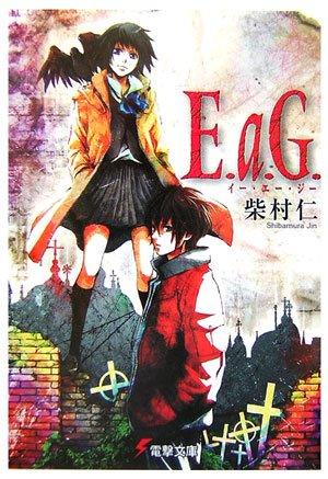 E.a.G. (電撃文庫)