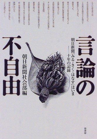 言論の不自由―朝日新聞「みる・きく・はなす」はいま 十年の記録