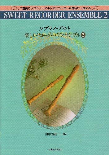 ソプラノアルト 楽しいリコーダーアンサンブル(2) - 田中 吉徳