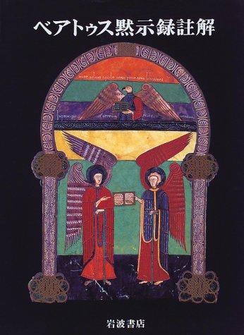 ベアトゥス黙示録註解―ファクンドゥス写本の詳細を見る
