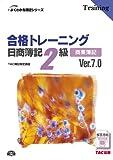 合格トレーニング 日商簿記2級商業簿記Ver.7.0 (よくわかる簿記シリーズ)