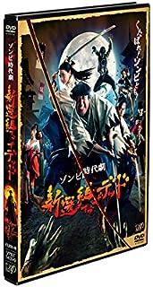 新選組オブ・ザ・デッド [DVD]