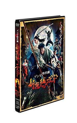 【第8位(同率)】VAP(バップ)『新撰組オブ・ザ・デッド DVD』