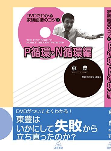 DVDでわかる 家族面接のコツ③P循環・N循環編