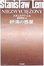 砂漠の惑星 (ハヤカワ文庫 SF1566)
