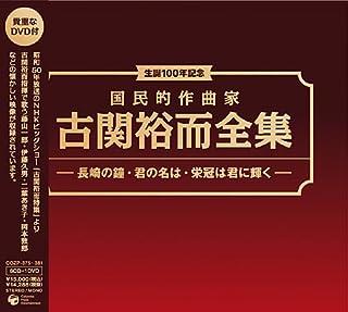 生誕100年記念 国民的作曲家 古関裕而全集~長崎の鐘 君の名は イヨマンテの夜(DVD付)