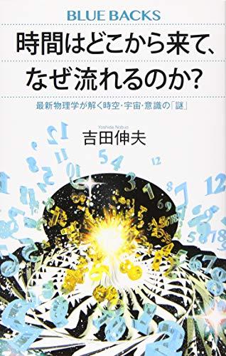場の量子論の入門書「時間はどこから来て、なぜ流れるのか?」