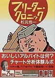 フリーター・クロニック (講談社文庫)