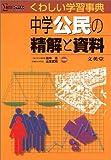 中学精解と資料 公民 (シグマベスト くわしい学習事典)