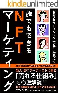 誰でもできるNFTマーケティング: 新人NFTアーティストに贈る「売れる仕組み」を徹底解説! 初心者でもわかるNFT (サムとまとんのクリプト教室)