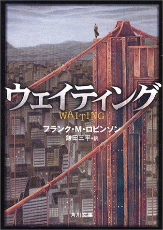 ウェイティング (角川文庫)の詳細を見る