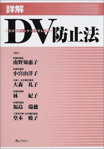 詳解DV(ドメスティック・バイオレンス)防止法の詳細を見る